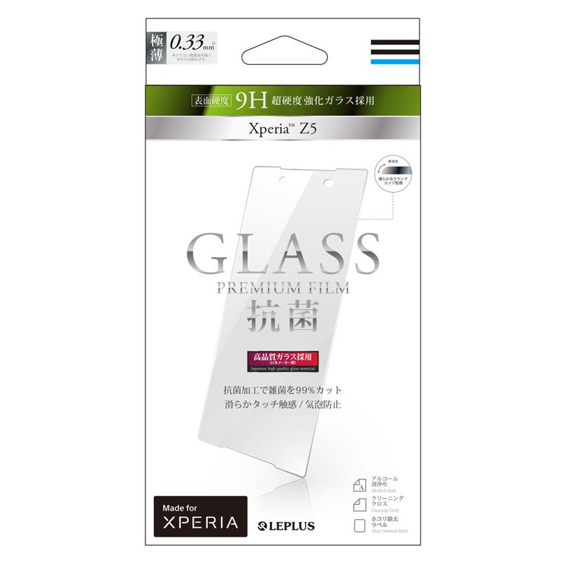 Xperia(TM) Z5 SO-01H/SOV32/501SO ガラスフィルム 「GLASS PREMIUM FILM」 抗菌ガラス 0.33mm
