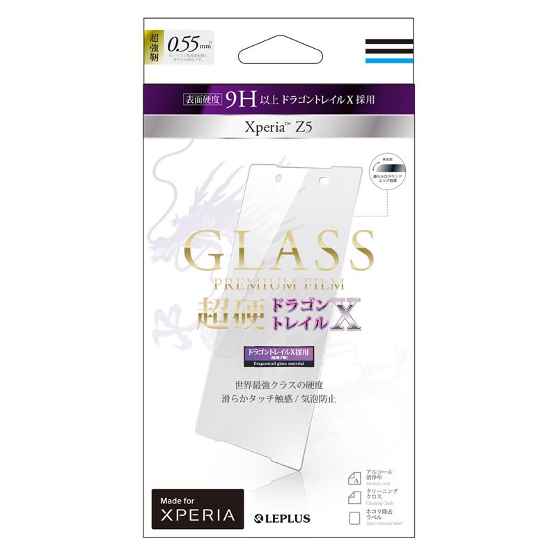Xperia(TM) Z5 SO-01H/SOV32/501SO ガラスフィルム 「GLASS PREMIUM FILM」 超硬ガラス(Dragontrail XR 採用) 0.55mm