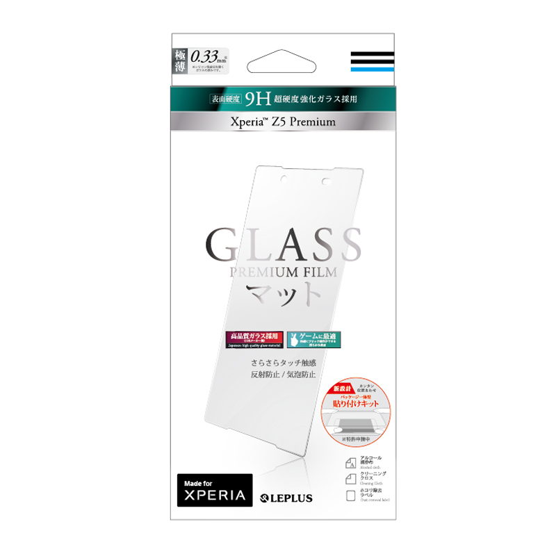 Xperia(TM) Z5 Premium SO-03H ガラスフィルム 「GLASS PREMIUM FILM」 マット 0.33mm