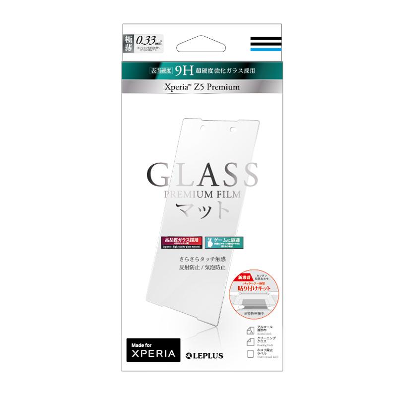 Xperia(TM) Z5 Premium SO-03H ガラスフィルム 「GLASS PREMIUM FILM」 マット 0.33mm
