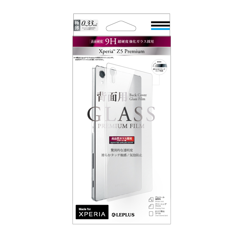 Xperia(TM) Z5 Premium SO-03H ガラスフィルム 「GLASS PREMIUM FILM」 背面 通常 0.33mm