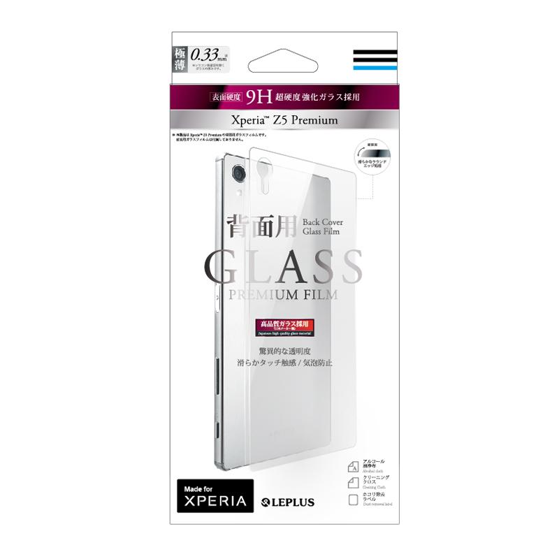 Xperia(TM) Z5 Premium SO-03H ガラスフィルム 「GLASS PREMIUM FILM」 背面 通常 0.33mm