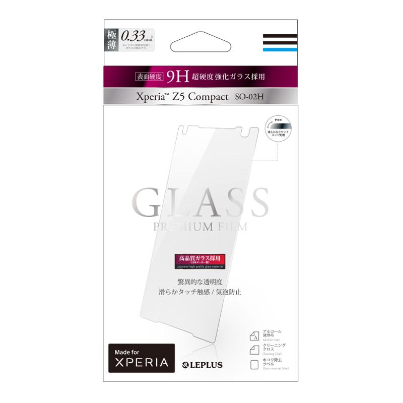 Xperia(TM) Z5 Compact SO-02H ガラスフィルム 「GLASS PREMIUM FILM」 通常 0.33mm