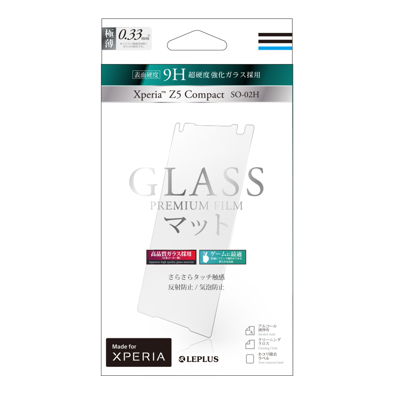 Xperia(TM) Z5 Compact SO-02H ガラスフィルム 「GLASS PREMIUM FILM」 マット 0.33mm
