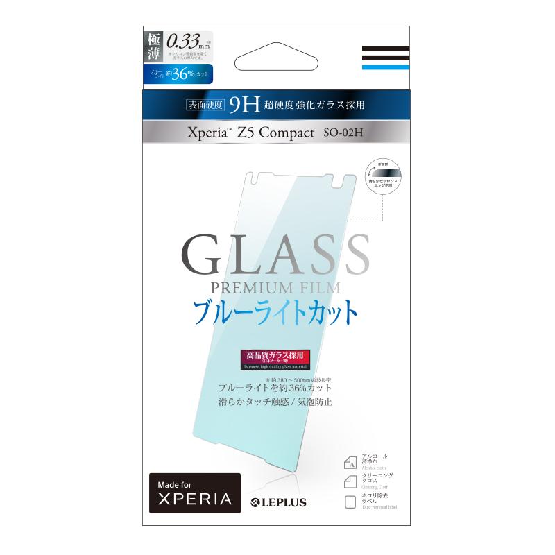 Xperia(TM) Z5 Compact SO-02H ガラスフィルム 「GLASS PREMIUM FILM」 ブルーライトカット 0.33mm