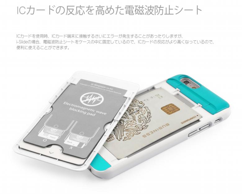 iPhone 6 [iSlide] カード収納型ハードケース White / Mint