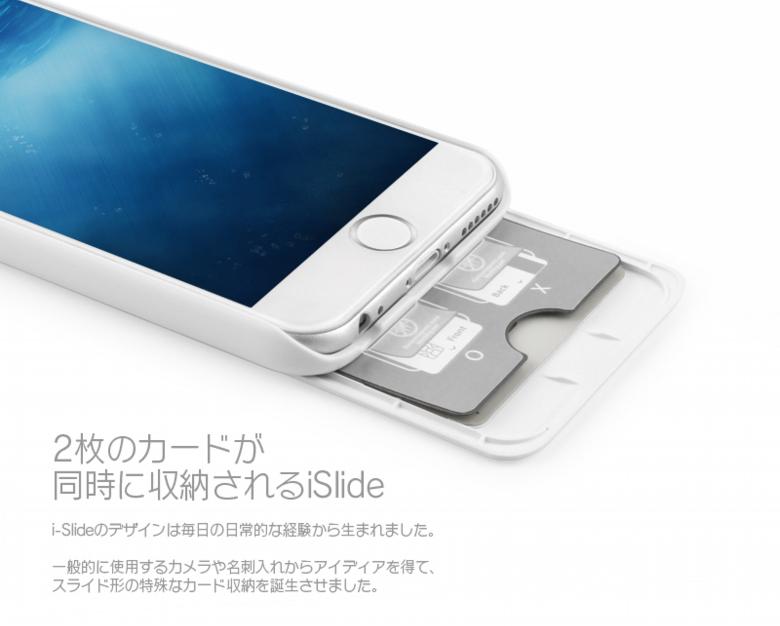 iPhone 6_6S [iSlide] カード収納型ハードケース Titanium / Titanium