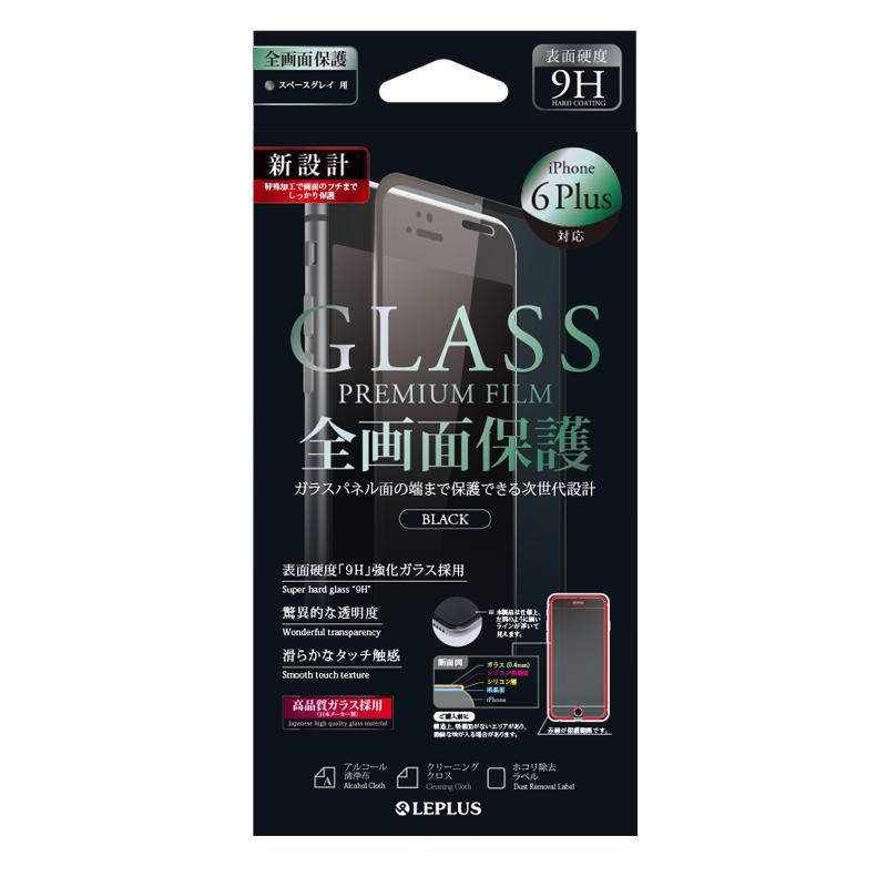 iPhone 6 Plus 全画面保護ガラスフィルム ブラック