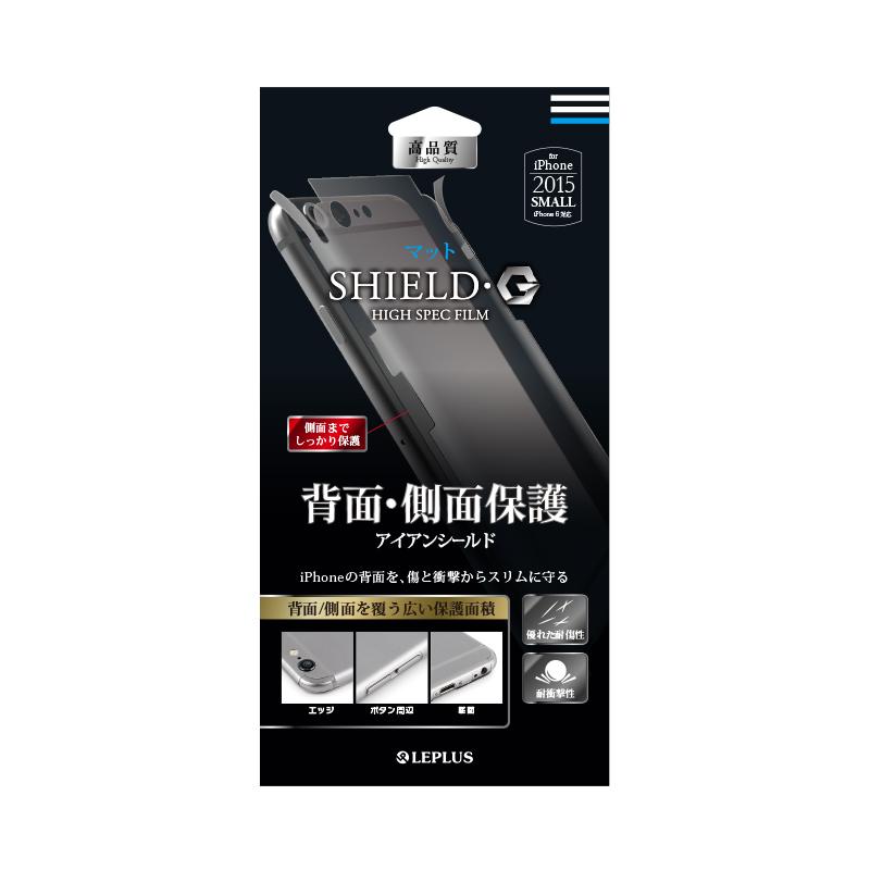 iPhone 6/6s 保護フィルム 「SHIELD・G HIGH SPEC FILM」 マット・背面・側面保護 アイアンシールド