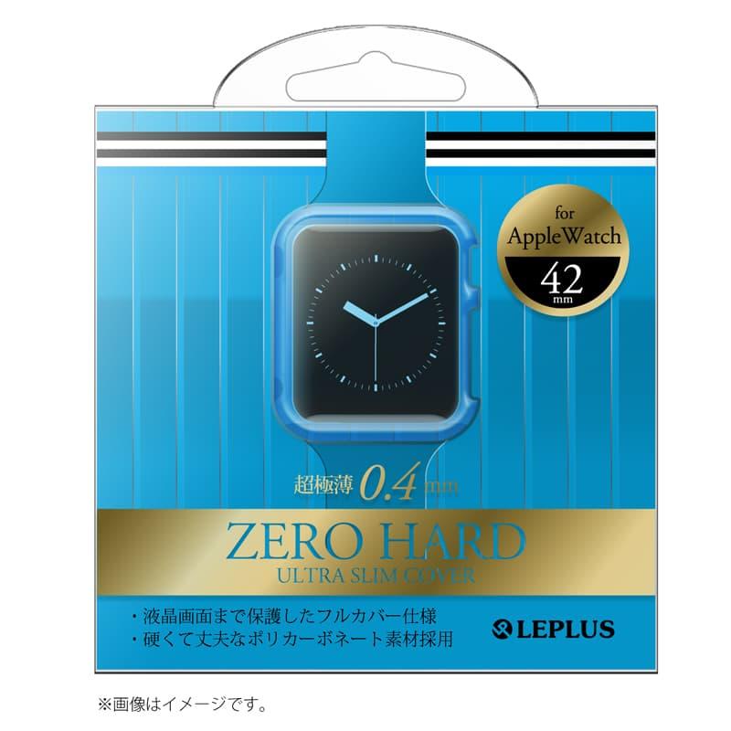 AppleWatch 42mm 極薄フルカバーハードケース 「ZERO HARD」 クリアブルー