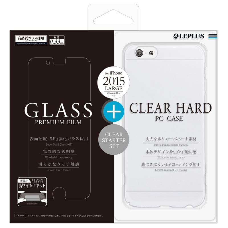 iPhone 6 Plus/6s Plus ガラスフィルム 0.33mm&ハードケース クリア セット 通常 0.33mm&クリア