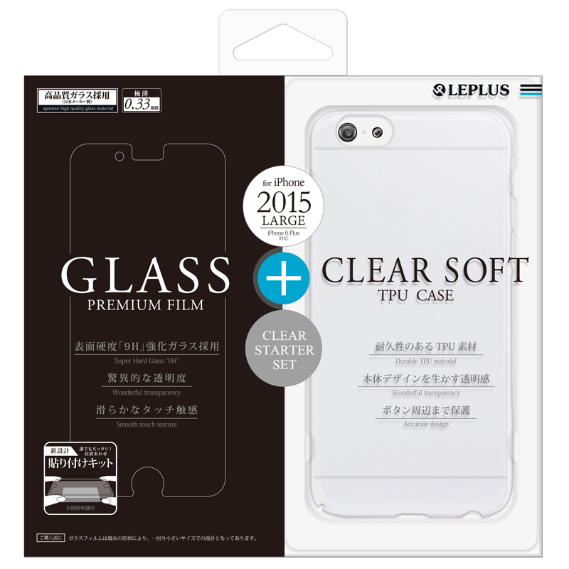 iPhone 6 Plus/6s Plus ガラスフィルム 0.33mm&TPUケース クリア セット 通常 0.33mm&クリア