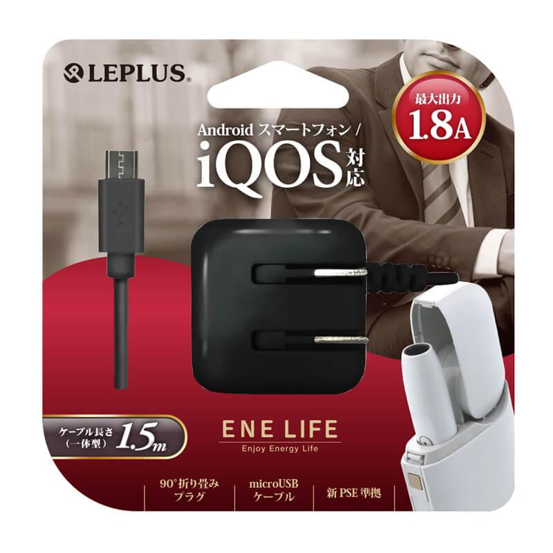 iQOS/スマートフォン(汎用) AC充電器「iQOS対応」 microUSBケーブル一体型(最大出力1.8A) 1.5m ブラック