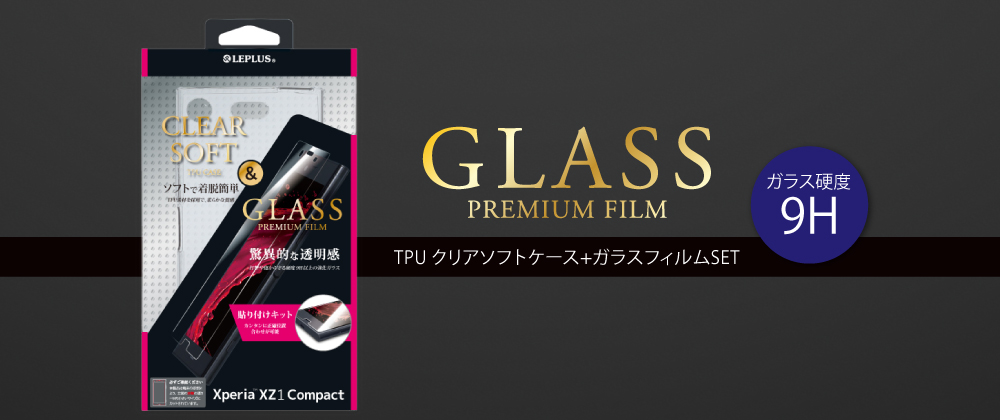 Xperia(TM) XZ1 Compact ガラスフィルム+ソフトケース セット 「GLASS + CLEAR TPU」 通常 0.33mm&クリア