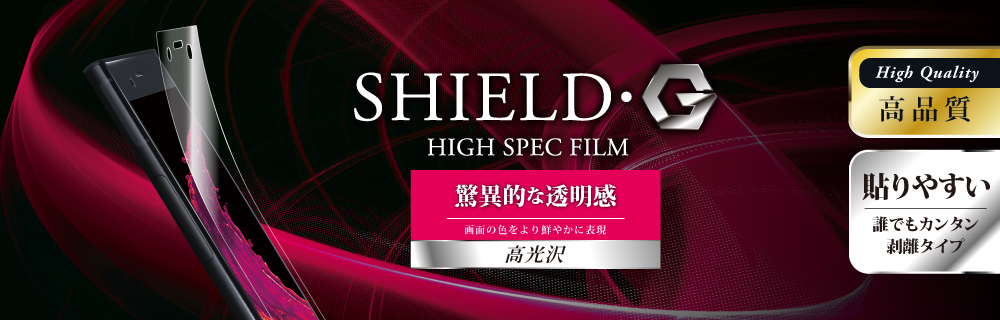 arrows NX F-01K 保護フィルム 「SHIELD・G HIGH SPEC FILM」 高光沢