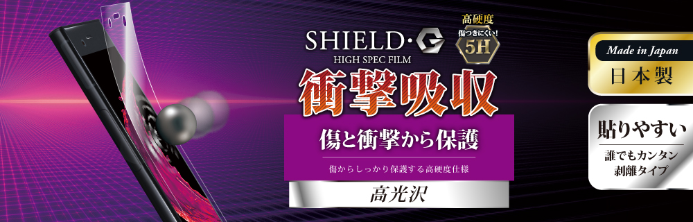 Xperia(TM) XZ1 Compact 保護フィルム 「SHIELD・G HIGH SPEC FILM」 高光沢・高硬度5H(衝撃吸収)