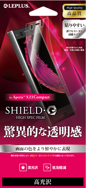Xperia(TM) XZ1 Compact 保護フィルム 「SHIELD・G HIGH SPEC FILM」 高光沢 パッケージ