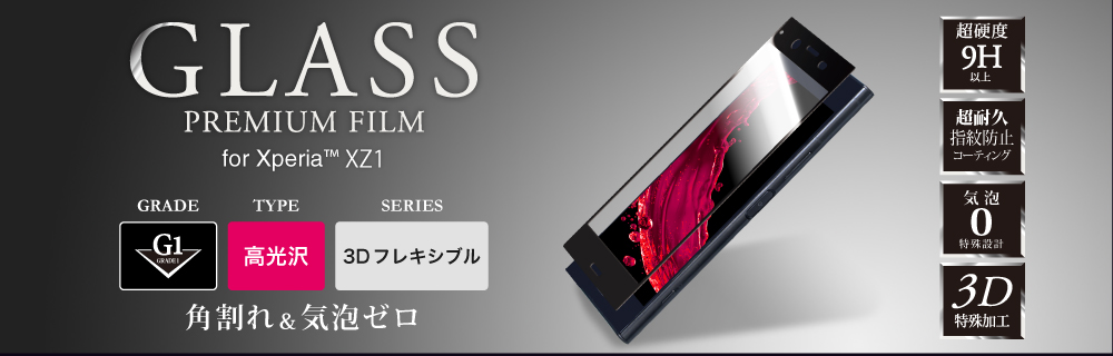 Xperia(TM) XZ1 ガラスフィルム 「GLASS PREMIUM FILM」 3DFLEXIBLE  ブラック/高光沢/[G1] 0.20mm