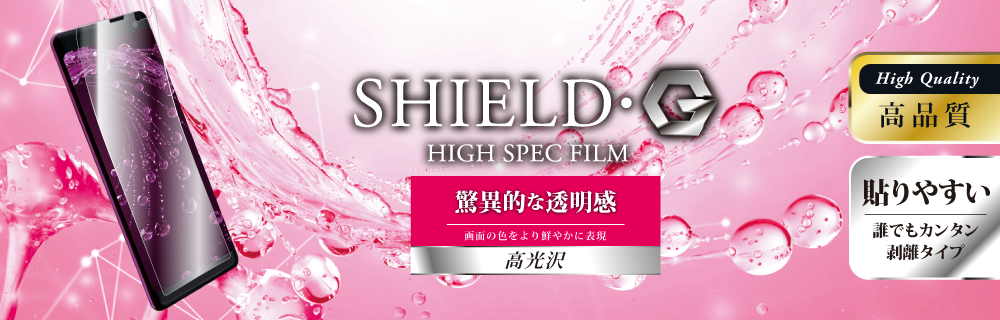 Xperia(TM) XZ3 SO-01L/SOV39/SoftBank 保護フィルム 「SHIELD・G HIGH SPEC FILM」 高光沢