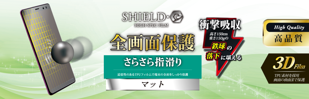 Xperia(TM) XZ3 SO-01L/SOV39/SoftBank 保護フィルム 「SHIELD・G HIGH SPEC FILM」 3D Film・マット・衝撃吸収