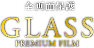 GLASS PREMIUM FILM 全画面保護