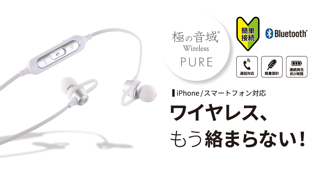 極の音域Wireless PURE