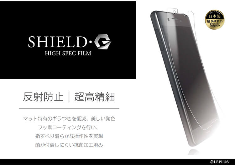 SHIELD・G HIGH SPEC FILM 超高精細