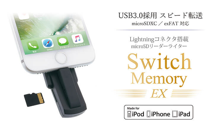 Switch Memory EX