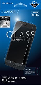 AQUOS R ガラスフィルム 「GLASS PREMIUM FILM」 高光沢/[G2] 0.33mm