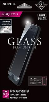 AQUOS R ガラスフィルム 「GLASS PREMIUM FILM」 高光沢/[G1] 0.33mm