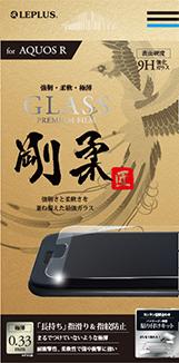 Xperia(TM) XZ Premium ガラスフィルム 「GLASS PREMIUM FILM」 高光沢/剛柔ガラス/0.33mm