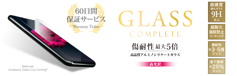 iPhone XS/iPhone X 【60日間保証】 ガラスフィルム 「GLASS Complete」 Made with Accessory Glass 2 by Corning 高光沢 0.33mm