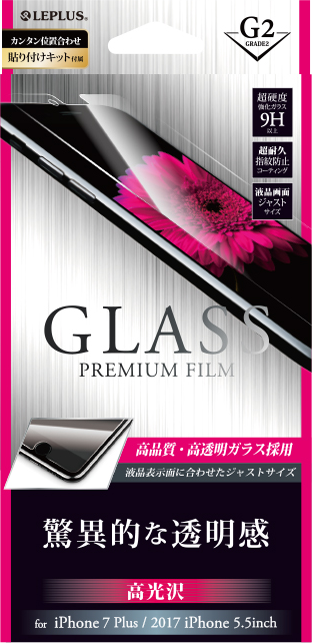 iPhone 8 Plus/7 Plus ガラスフィルム 「GLASS PREMIUM FILM」 高光沢/[G2] 0.33mm