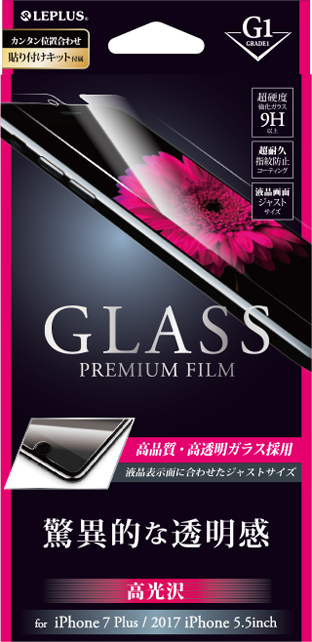 iPhone 8 Plus/7 Plus ガラスフィルム 「GLASS PREMIUM FILM」 高光沢/[G1] 0.33mm