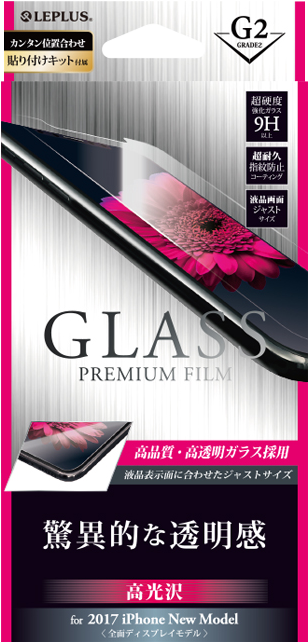 iPhone X ガラスフィルム 「GLASS PREMIUM FILM」 高光沢/[G2] 0.33mm