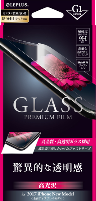 iPhone X ガラスフィルム 「GLASS PREMIUM FILM」 高光沢/[G1] 0.33mm