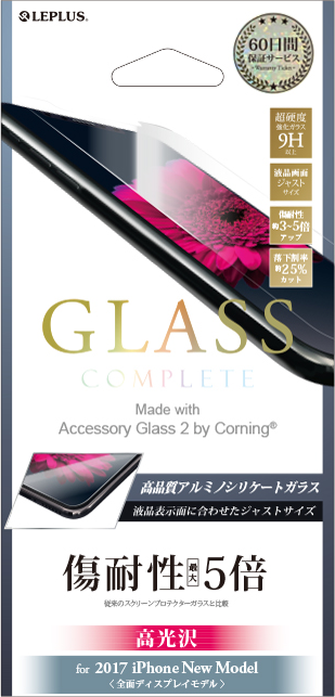iPhone XS/iPhone X 【60日間保証】 ガラスフィルム 「GLASS Complete」 Made with Accessory Glass 2 by Corning 高光沢 0.33mm パッケージ