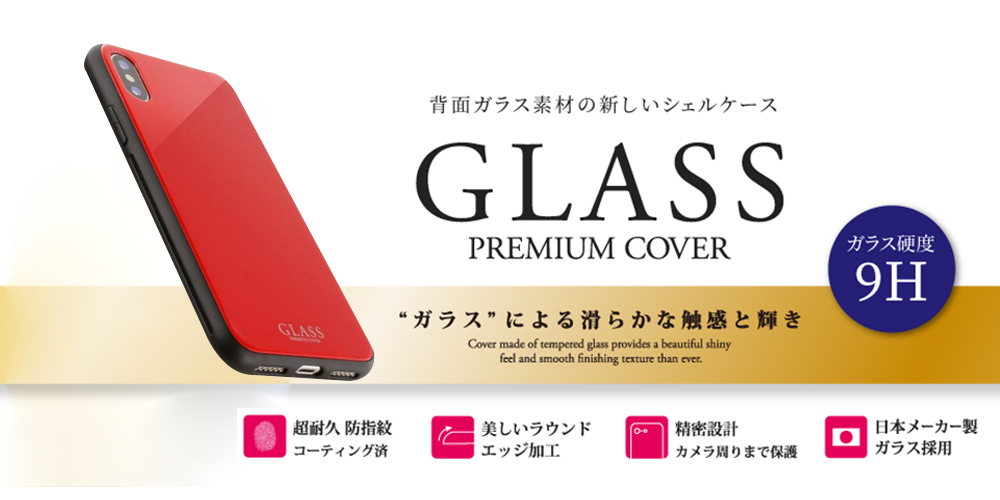 iPhone XS Max ガラス素材を背面へ採用したシェル型ケース「GLASS PREMIAM COVER」