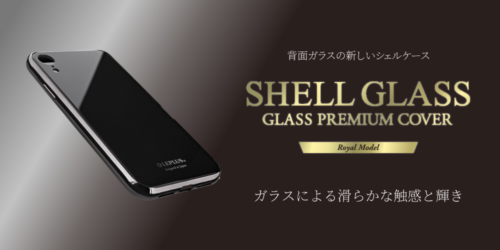 iPhone XR ガラス素材を背面へ採用したシェル型ケース「GLASS PREMIAM COVER PREMIUM」