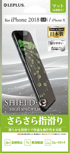iPhone XS/iPhone X 保護フィルム 「SHIELD・G HIGH SPEC FILM」 マット