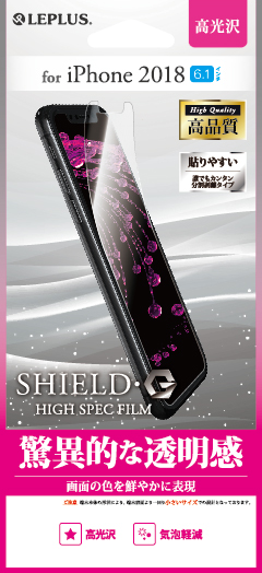 iPhone XR 保護フィルム 「SHIELD・G HIGH SPEC FILM」 高光沢