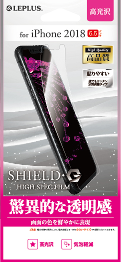 iPhone XS Max 保護フィルム 「SHIELD・G HIGH SPEC FILM」 高光沢