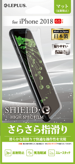 iPhone XS Max 保護フィルム 「SHIELD・G HIGH SPEC FILM」 マット
