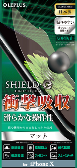 iPhone XS/iPhone X 保護フィルム 「SHIELD・G HIGH SPEC FILM」 マット・衝撃吸収