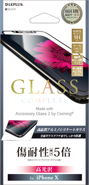 iPhone XS/iPhone X 【60日間保証】 ガラスフィルム 「GLASS Complete」 Made with Accessory Glass 2 by Corning フルガラス ブラック 0.33mm