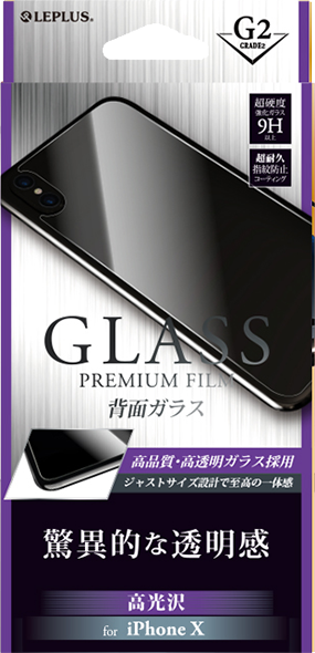 iPhone XS/iPhone X ガラスフィルム 「GLASS PREMIUM FILM」 背面保護 高光沢/[G2] 0.33mm