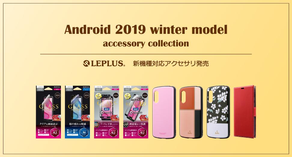 2019年秋冬Android 対応製品