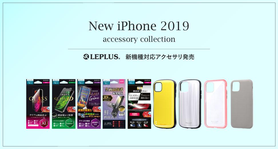2019年iPhone 11/Pro/Pro Max 対応製品