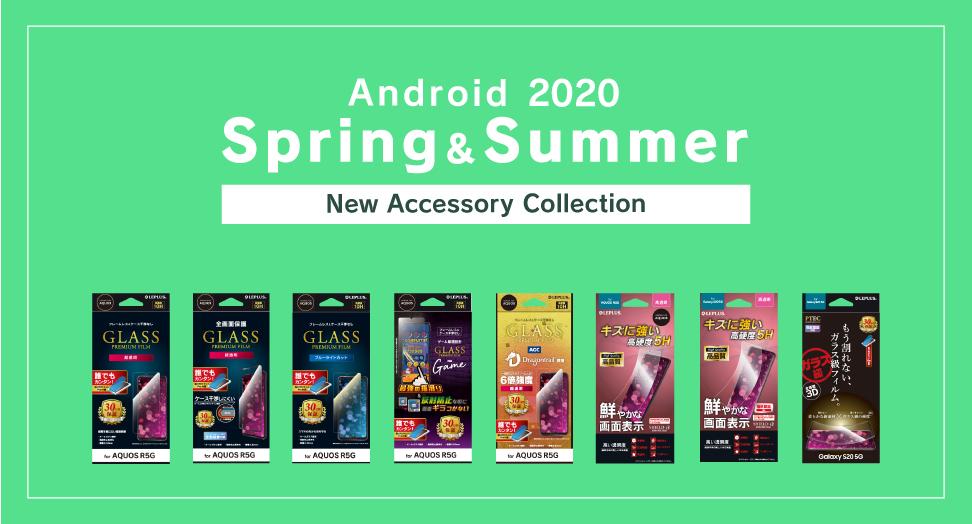 2020年春夏Android 対応製品