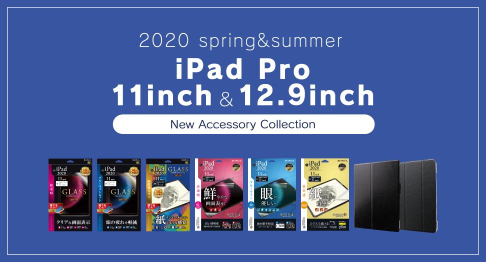 2020年iPad Pro 11inch/12.9inch 対応製品